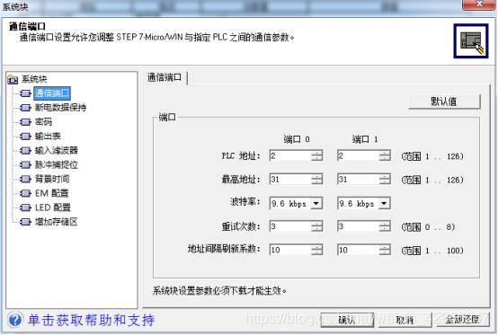 系统块通讯端口配置
