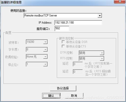 modbus TCPIP调试软件