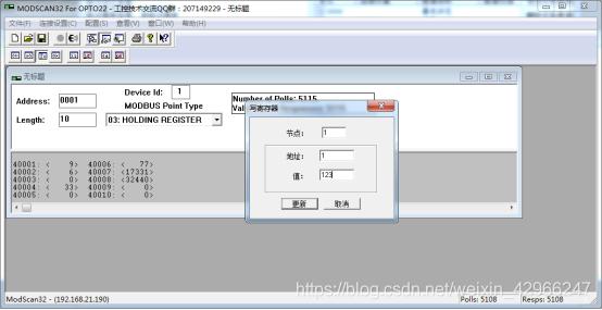 从调试软件给PLC写数据
