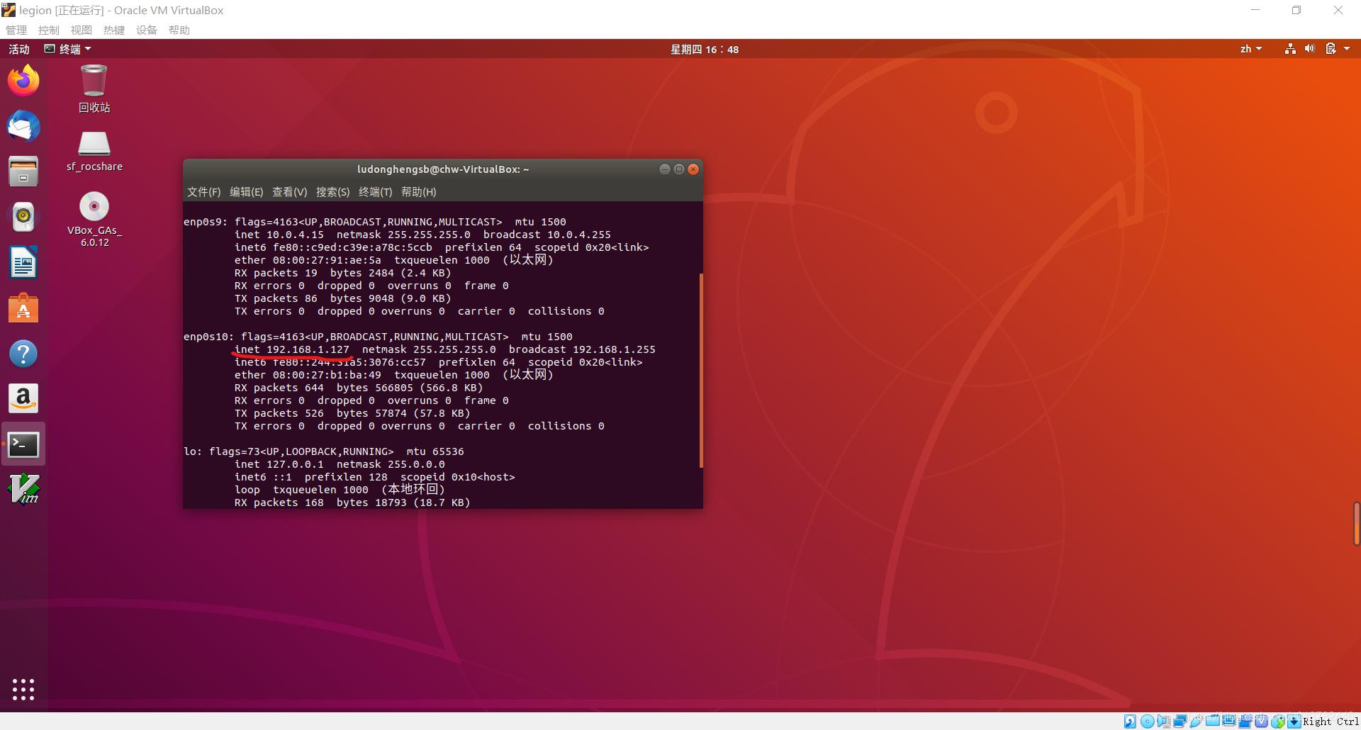 如何通过ssh远程登录linux系统?