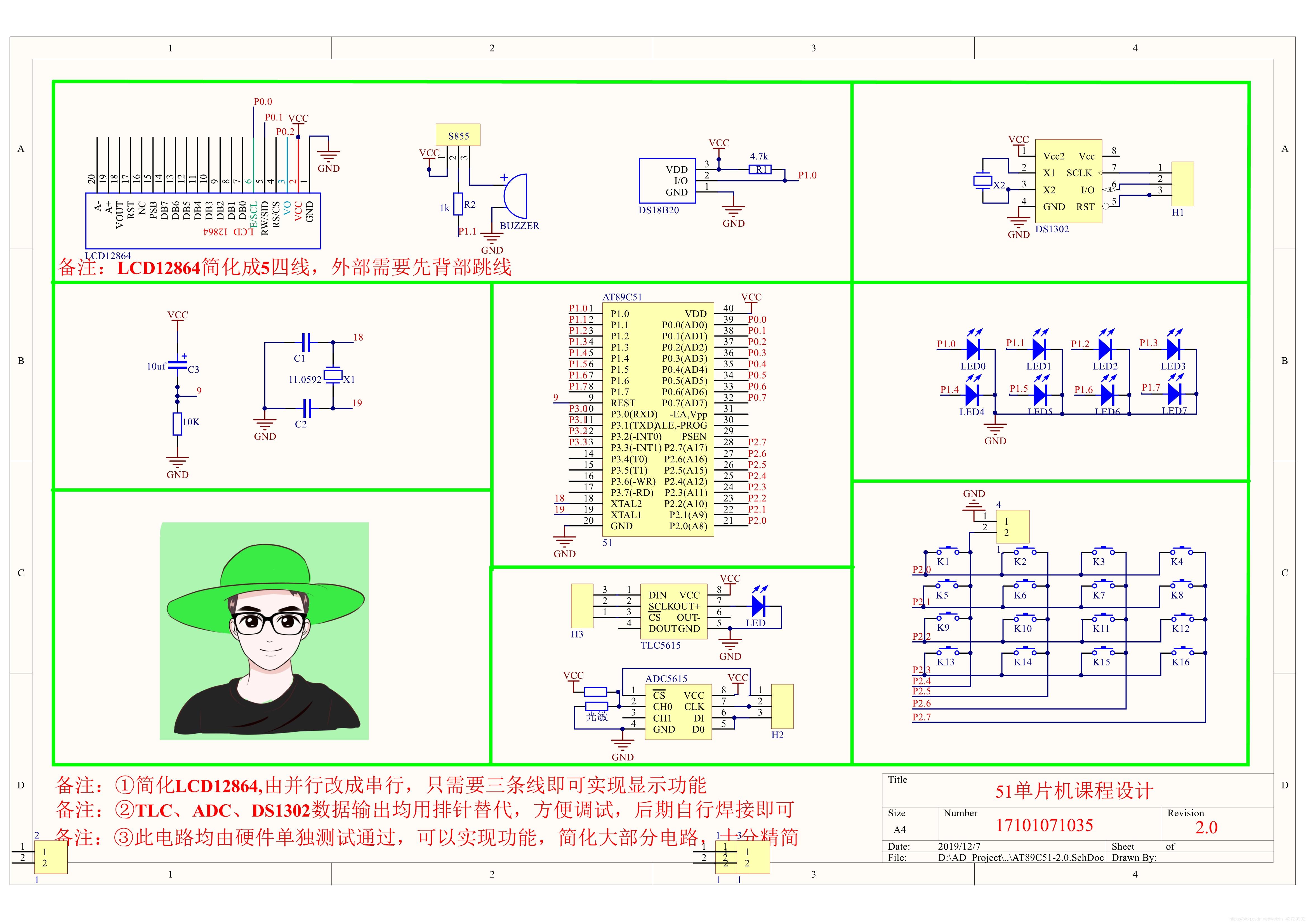 图2-1 单片机原理图图