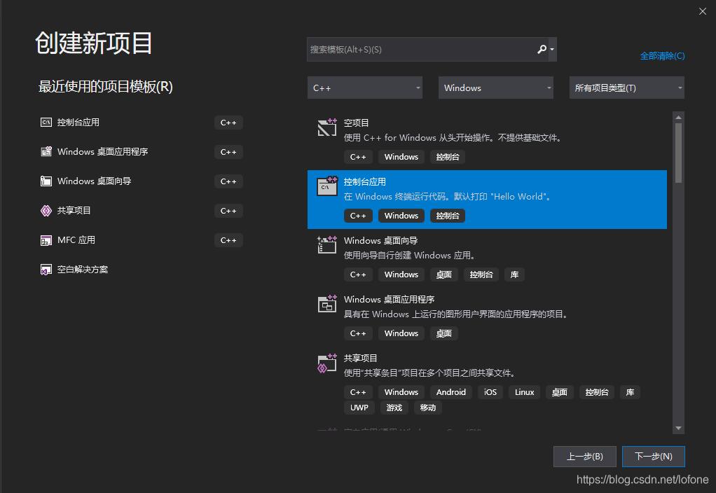 Win32控制台