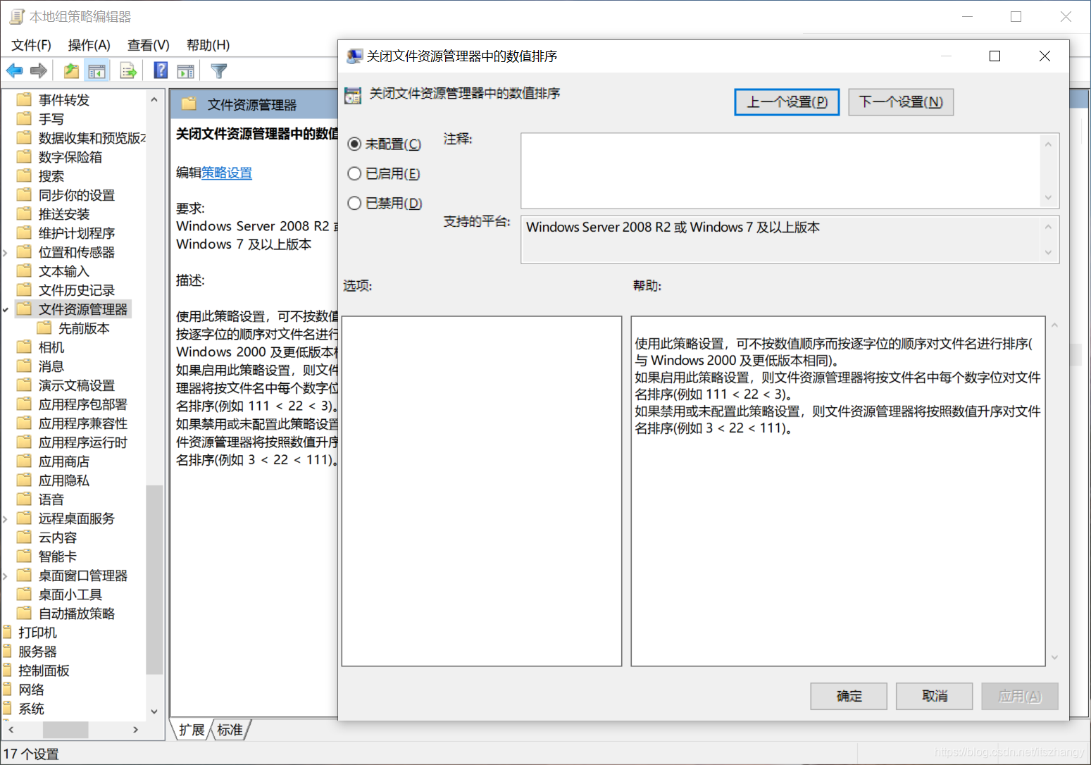Windows 10组策略编辑器中对数值排序的描述和开关