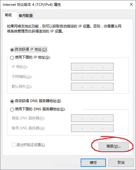 本地连接IPv4属性页