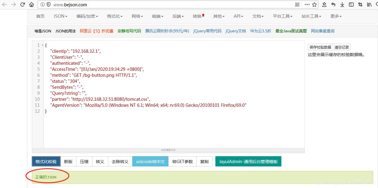 JSON格式校验