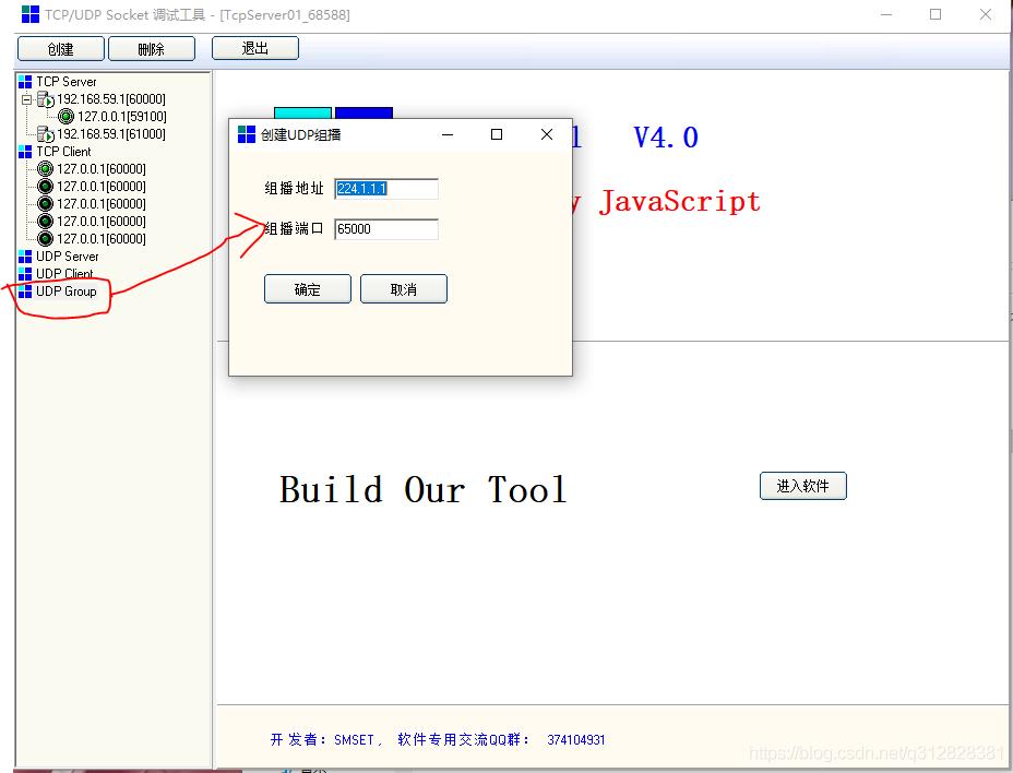 在输入框中输入组播IP和端口,可以看到数据滚动