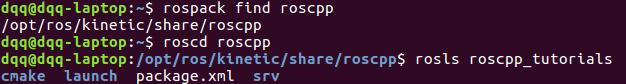 ROS文件系统指令测试