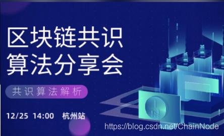 区块链共识算法-杭州分享会