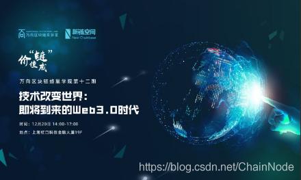 【万向区块链蜂巢学院第十二期】技术改变世界:即将到来的Web3.0时代