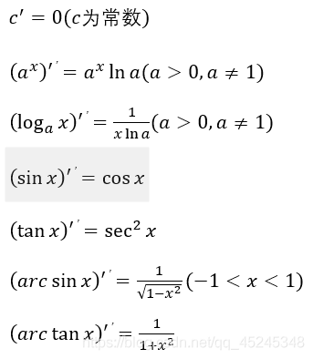 基本公式1