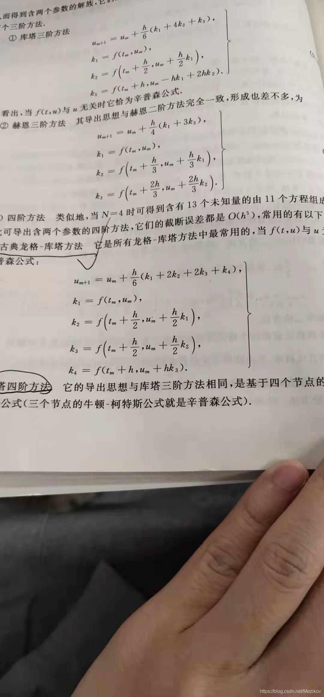 节选自高等数值计算