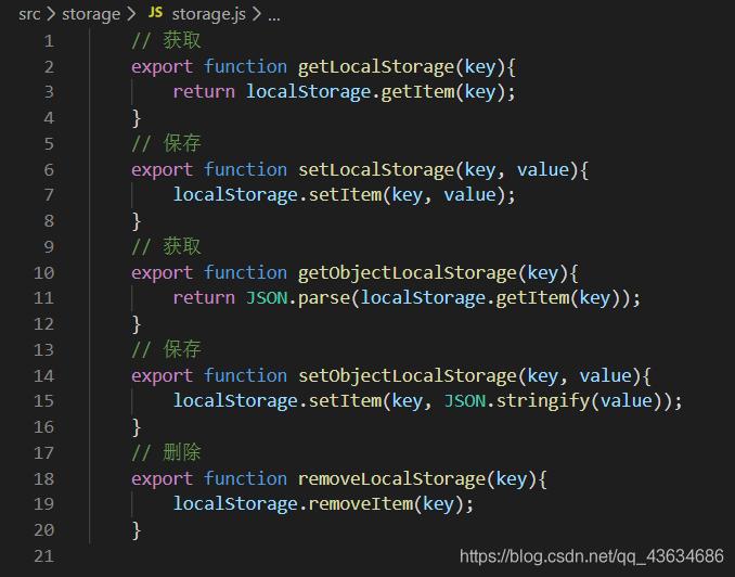 storage.js中代码段