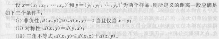 6 聚类分析.md