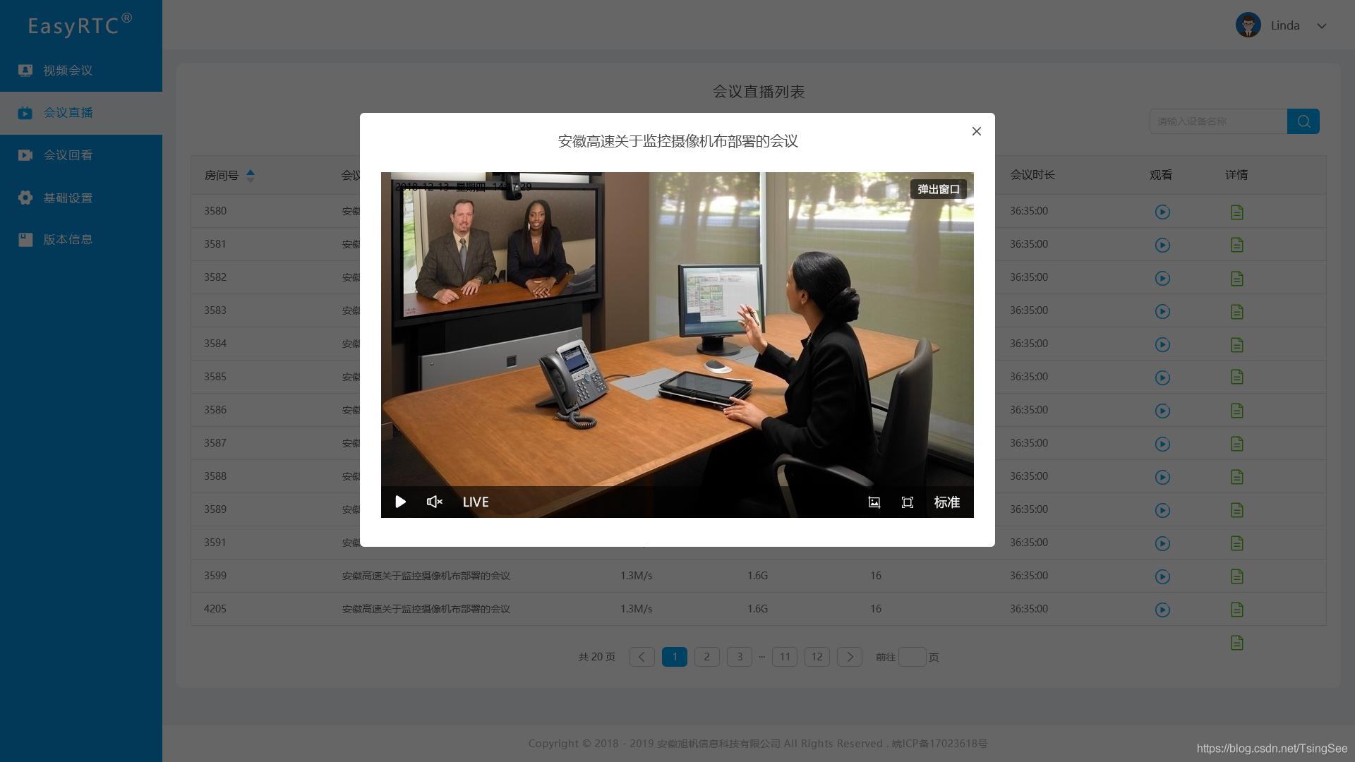 EasyRTC视频会议录像