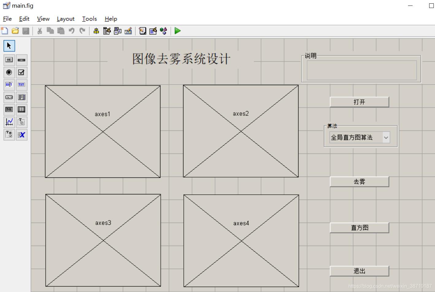 GUI设计界面