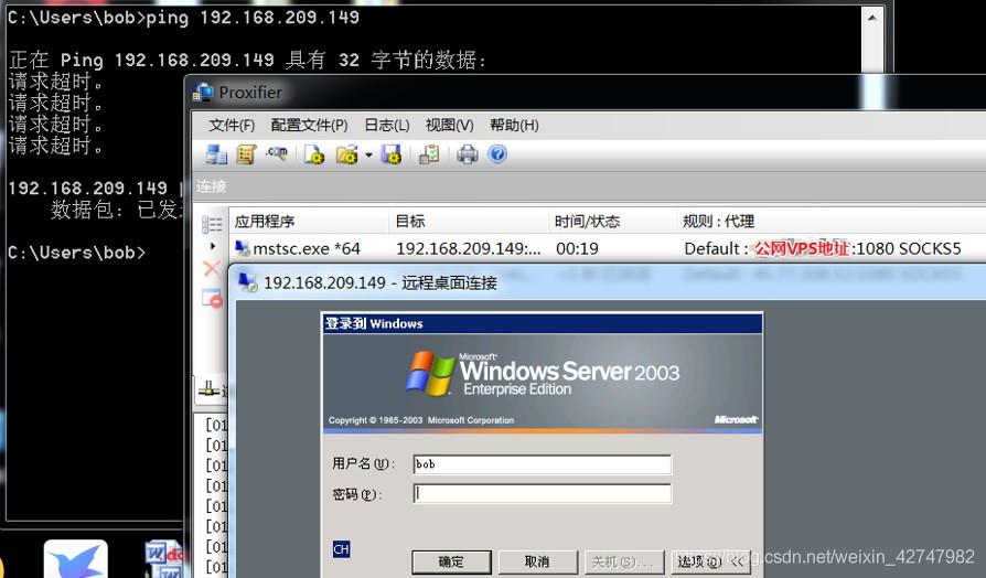 EW连接远程桌面