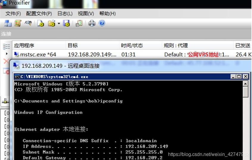 EW通过proxifier连接远程桌面成功