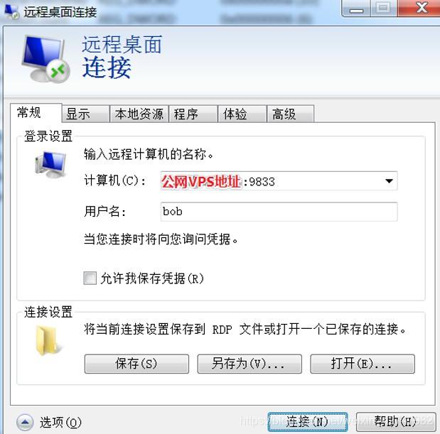FRP连接远程桌面