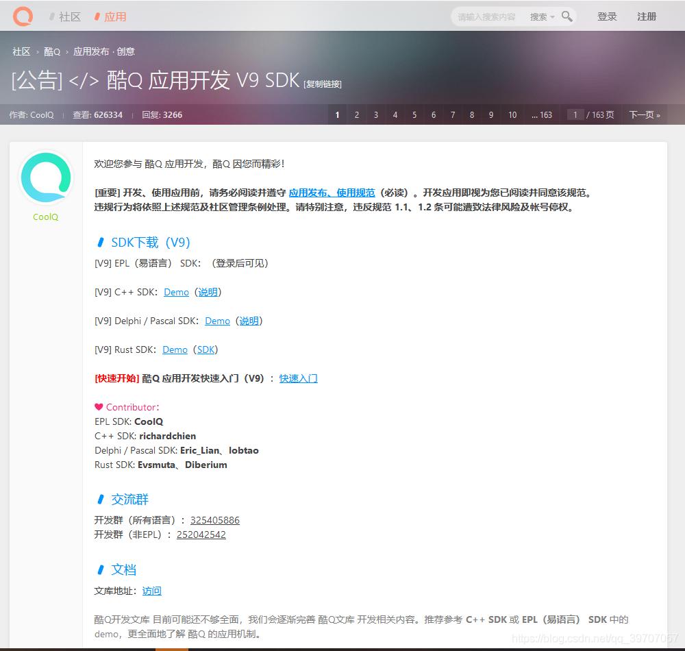酷Q应用开发的说明页面