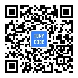 扫码加入微信公众号:TonyCode