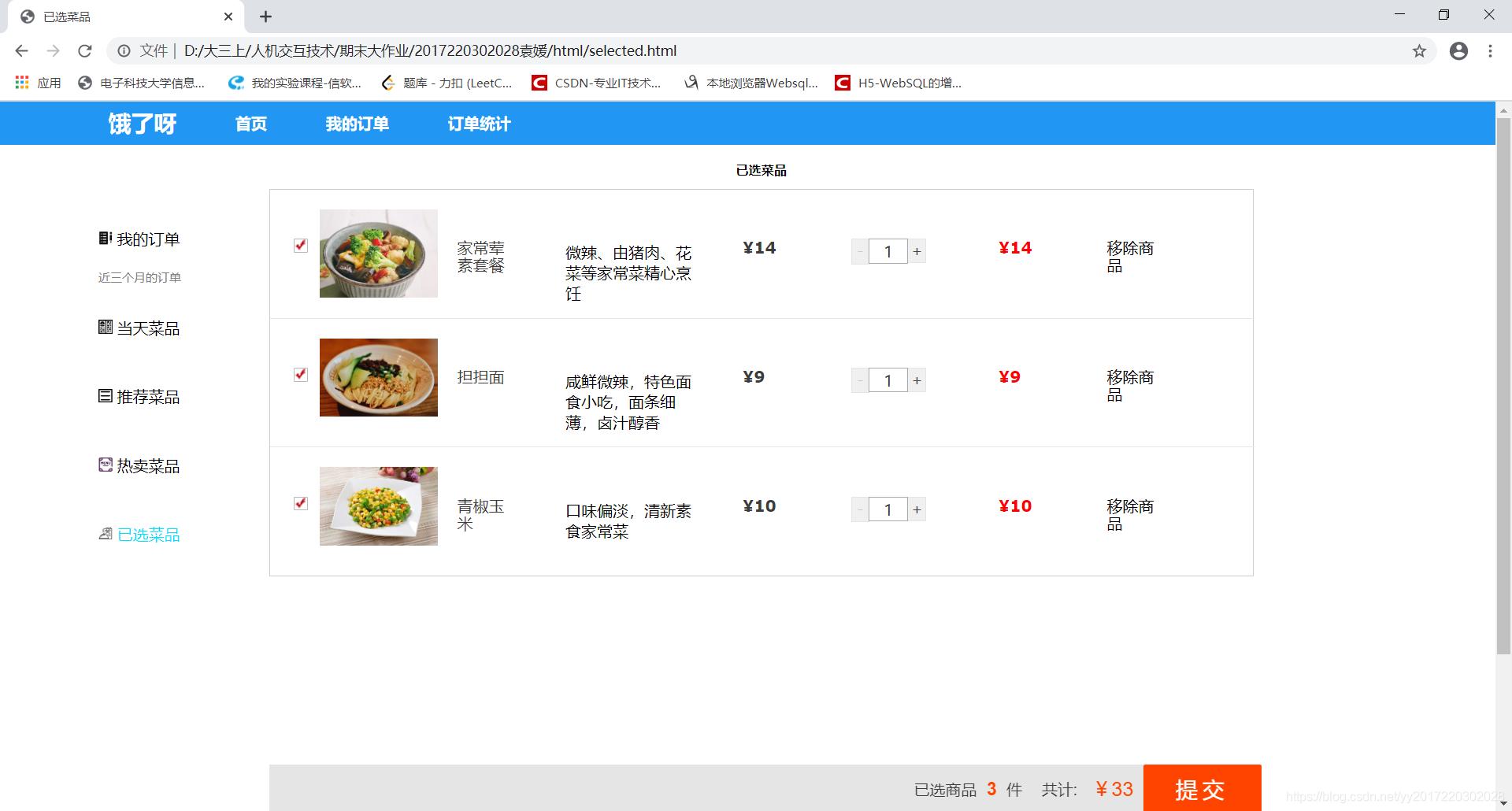 html5网站源码下载 定单(html5网站源码带后台) (https://www.oilcn.net.cn/) 综合教程 第4张