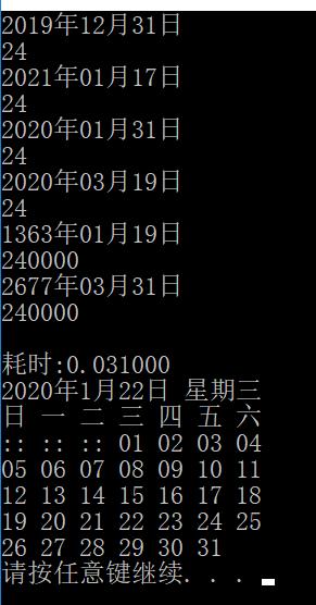 C++按月计算的天日期插图2