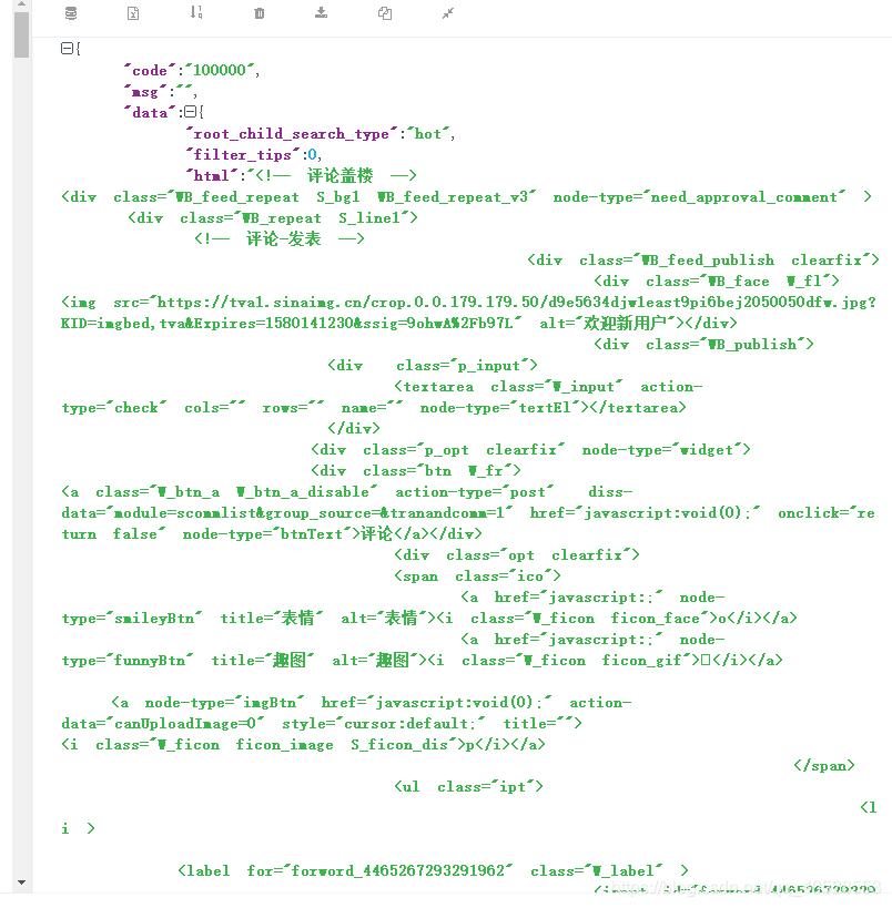 解码与json解析结果