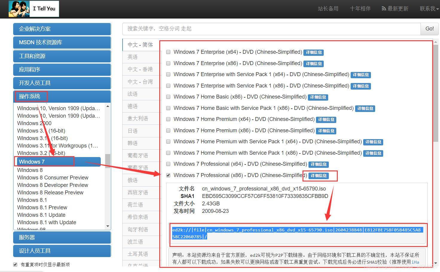 Win7镜像文件下载