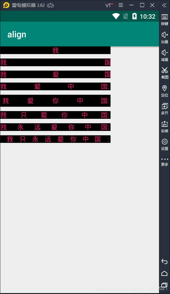 AlignTextView效果图