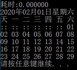 C++C#输出阳历万年历插图
