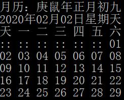 C++C#输出阳历万年历