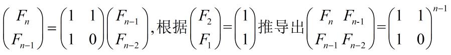 斐波那契数列的矩阵计算
