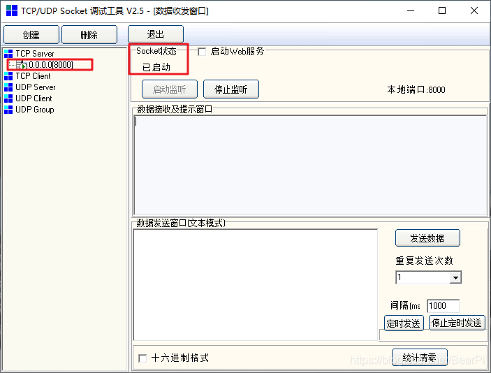TCP服务端