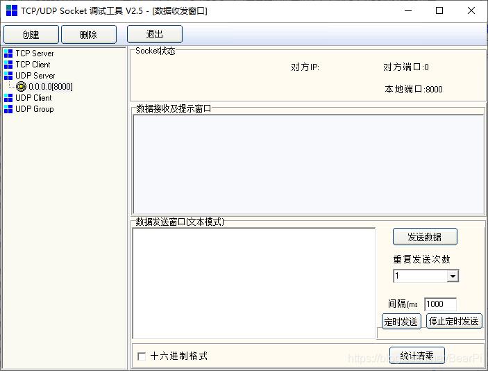 UDP服务端