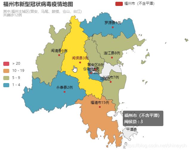 福州市疫情地图