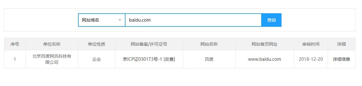 http://www.beianbeian.com