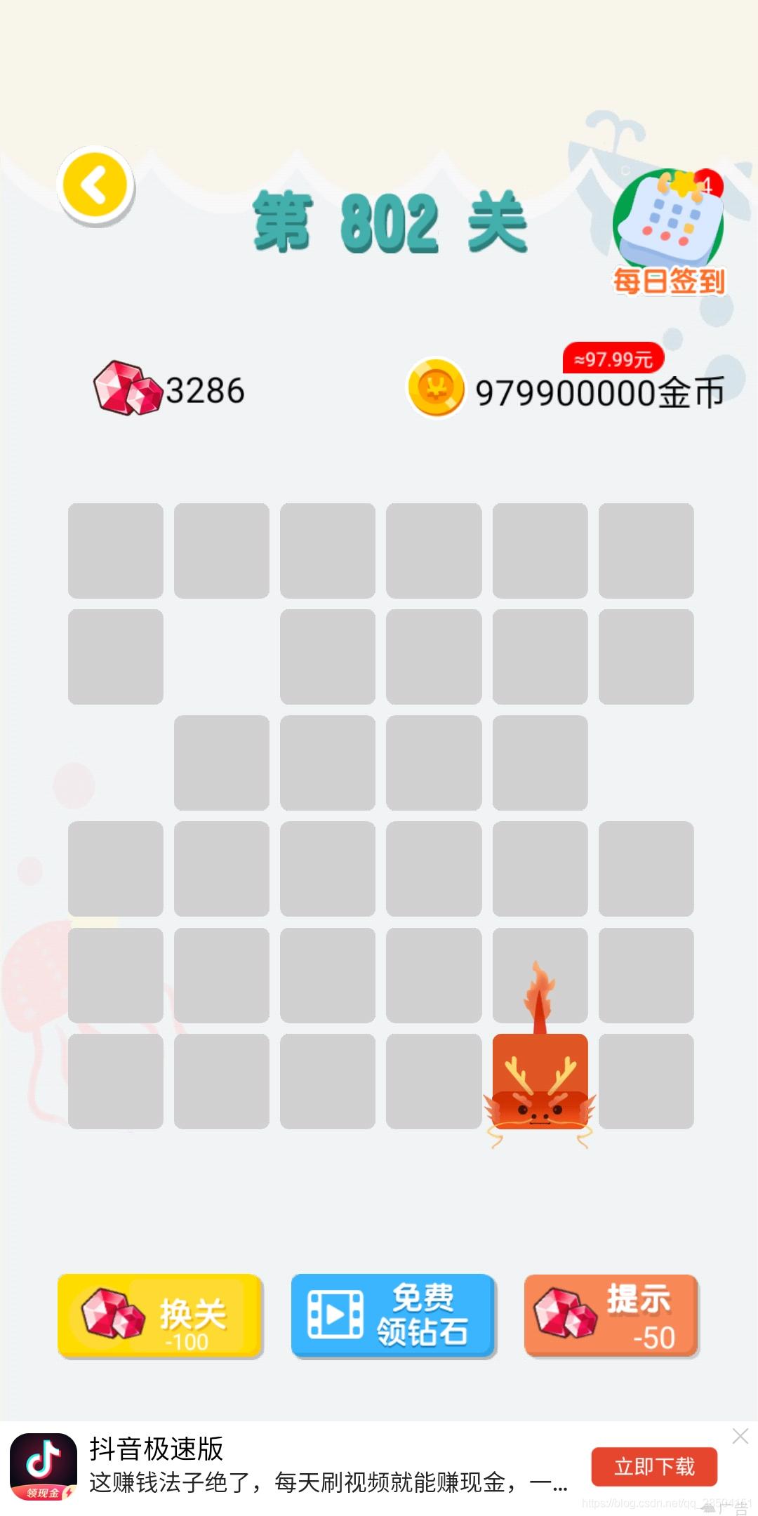 可从头条搜索下载,但是个骗人的app,金币根本无法提现