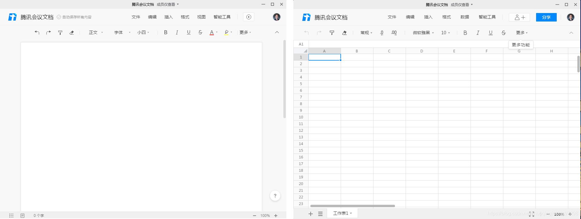 建立腾讯会议文档