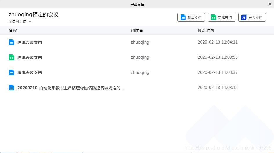 建立腾讯会议文档的总界面