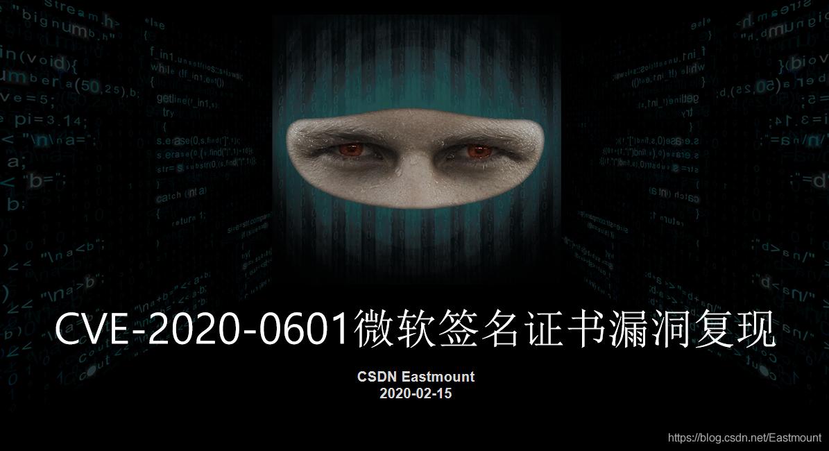 [网络安全自学篇] 四十六.微软证书漏洞CVE-2020-0601 (上)Windows验证机制及可执行文件签名复现