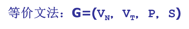 等价文法:G=(VN,VT,P,S)