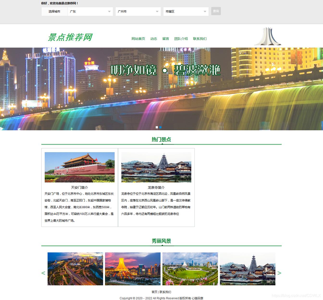 旅游推介网站首页
