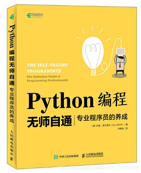 Python编程无师自通--编程概论