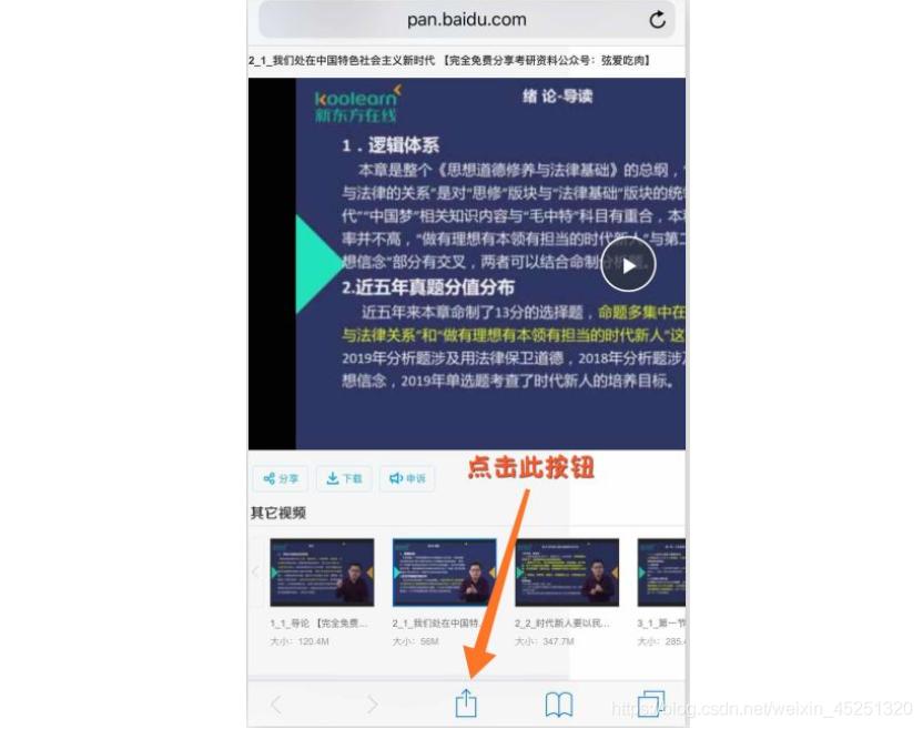 在网页端用快捷指令打开此视频