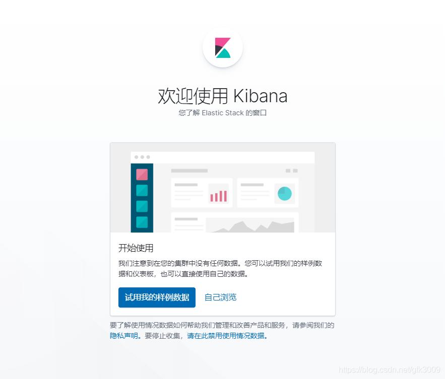 kibana启动成功