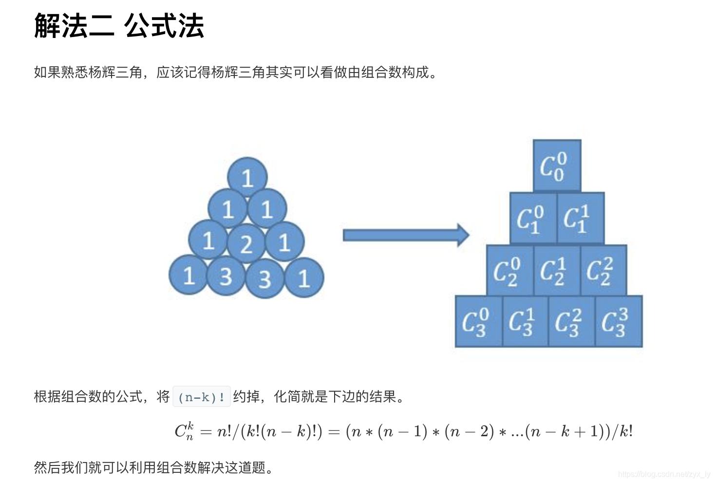 三角形函数公式表图
