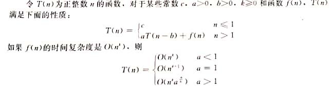 递归求解主定理