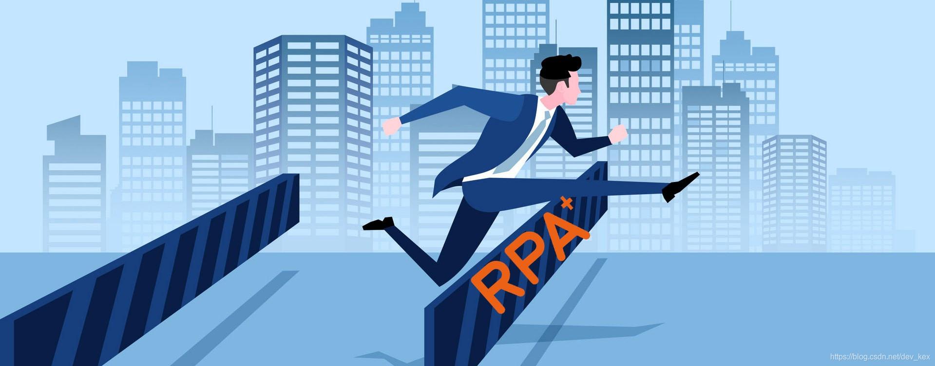 RPA的门槛真的很低吗?插图