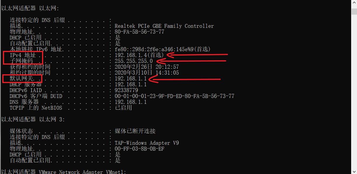 Linux——CentOS7 网络配置(桥接模式)