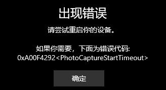 错误代码0xA00F4292